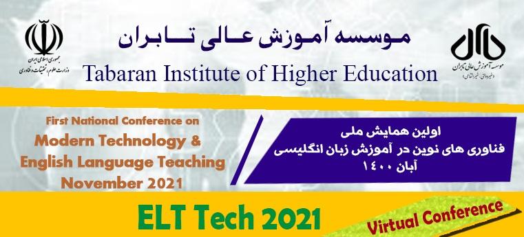 همایش ملی فناوری های نوین در آموزش زبان انگلیسی