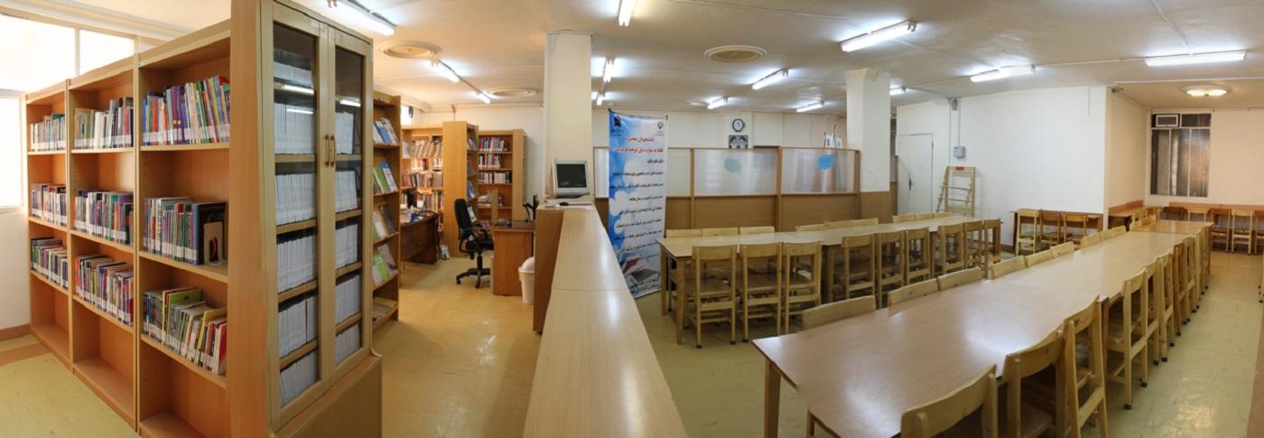 کتابخانه و مرکز اطلاع رسانی