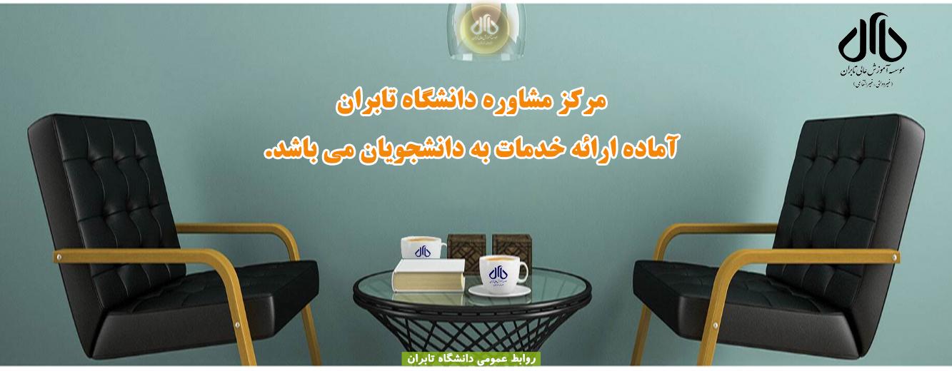 مرکز مشاوره و توانمندسازی دانشجویان دانشگاه تابران