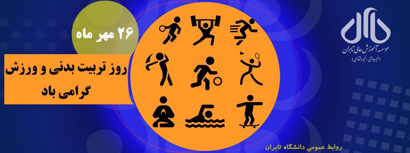 26 مهر ماه روز تربیت بدنی و ورزش گرامی باد